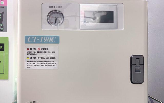ガス滅菌機